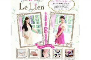 ゲスト用パーティドレスレンタルショップ「Le Lien (ル リアン)」